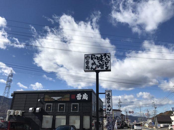 茅野 ハルピン味噌ラーメン雷蔵