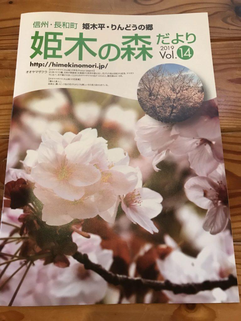 姫木の森だよりVol.14