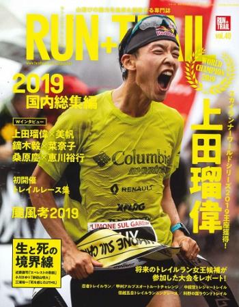 RUN+TRAIL vol.40 RUN&BEER NAGAWA掲載